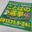 新語・流行語大賞2017は忖度「腹心の友」か!加計孝太郎氏を会場に呼ぼう…