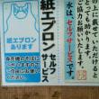 タンメン730円/トナリ/木場/水
