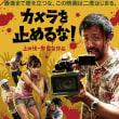 「カメラを止めるな!」上田慎一郎監督 舞台挨拶(9/16)