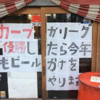 カープ優勝日当日~盛あがれる店