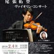 尾張拓登ヴァイオリンコンサート2018