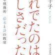 「元刑務官が語る刑務所の実態~更生教育から死刑まで」 2019.3.17