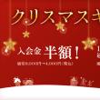 ダンワールドでは、入会金半額の「12月のクリスマスキャンペーン」実施中です!