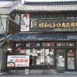青梅散策(2) レトロ館~雪おんな記念碑
