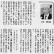 男鹿市議会 平成30年3月定例会における「一般質問要旨」