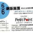 銅版画展 6人による6日間 in ギャラリー プチポワン on 2017-8-22