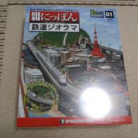 昭和にっぽん鉄道ジオラマ~第81号
