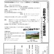滋賀県本部機関紙「年金滋賀」5月号