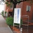 (^^)/ 第67回 川崎地域安全の集い