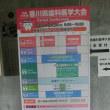 香川県歯科医学大会