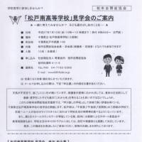 7/10(金)高校見学会の詳細です