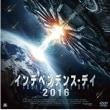 映画 2018-60 インデペンデンス・デイ2016