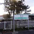 やっと新潟支社と仙台支社の境界