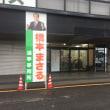 橋本まさる選挙事務所の看板設置。