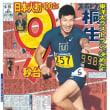 陸上雑誌二誌発売中!陸上競技マガジンの表紙は998のあの方・・・。スポーツ東洋も…。