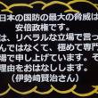 「安全保障専門家、伊勢崎賢治さん『日本の国防の最大の脅威は安倍政権です』No.2088