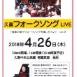 埼玉県久喜市のフォークソングライブにゲスト出演