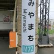 12/09: 駅名標ラリー 伊勢ツアー#03: 明星~宮町 UP