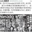 【CafeSta 12/11】【寺ちゃん 上念司 12/11】【虎ノ門ニュース 12/11】【激論クロスファイア 12/10】ほかアベプラなど
