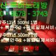 부산 화명노래방O1O ⑧⑥⑦⑧ ③⑦④③ 부산오면 무조건 들려주이소~