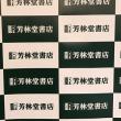 芳林堂高田馬場店さんのイベント無事終了!【アンゴルモア 元寇合戦記】