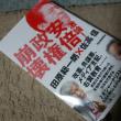 読破「激論、安倍政権崩壊/田原総一朗×佐高信」・・・の巻