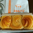 ★ふんわり・・・焼きたてみかんパン♪
