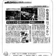 第156回  北海道地震の教訓・・・停電対策 日ごろから
