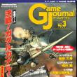 決戦ガダルカナル ~ボードウォーゲームコレクション (成仏編その3)~