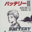 バッテリー Ⅲ / あさのあつこ