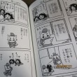「ねこねこ日本史」(2)そにしけんじ