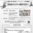 広報こうふ9月号の配布開始!
