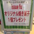 アリオ倉敷店 ☆焼き菓子プレゼント☆