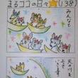 まるココの日々(138)