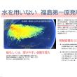 水を用いない 福島第一原発事故の収束法