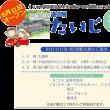 和歌山に道の駅がOPEN