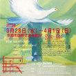 世界の『今』を生きる子ども達のアート展