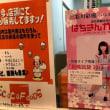 高知県観光特使 はちきんガールズ石川彩楓ちゃん 凱旋ライブ