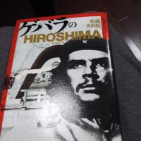 「ゲバラのHIROSHIMA」/佐藤美由紀