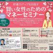 【募集開始】3/11・3/12前橋市 賢い女性のためのマネーセミナー