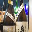 中部・近畿地方の日本酒 其の84