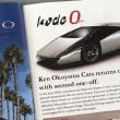デザイナー奥山清行氏が新作スーパーカー「Kode 0」を間もなく発表!