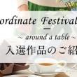 テーブルレシピのテーブルコーディネート・フェス2018 コンテスト結果