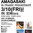 3月10日 尼崎tora「AMAGASAKI is music movement vol.3」