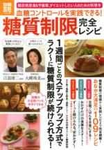 挑戦・糖質制限×低カロリー鶏唐揚げ