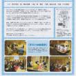 【ご案内】8/12「能楽五人囃子」@ラフレさいたま