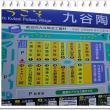 石川辰口温泉3 萬葉~京都