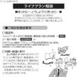 ライフプラン相談資料(1)