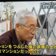 3/26 報ステ 豊中市野田:森友学園付近 「昔は海だった」