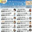 テーマのある旅フェア IN 梅田/ハービス プラザ エント で8月20日(日)開催!(2017 Topic)